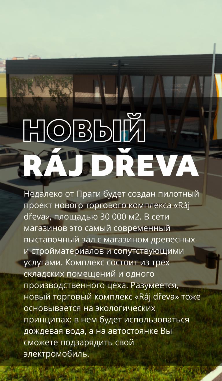 banner-novy-raj-dreva-RU-M-1-1-1-1-1-1-2.png